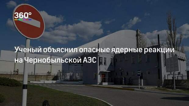 Ученый объяснил опасные ядерные реакции на Чернобыльской АЭС