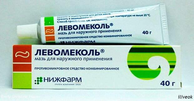 Левомеколь - мощное лекарство, но в аптеке вам о нем не расскажут! Вот почему