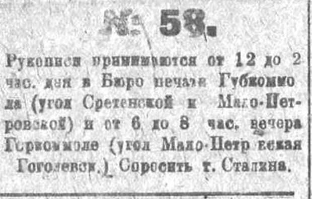 """""""Союзпечать №3-5"""""""
