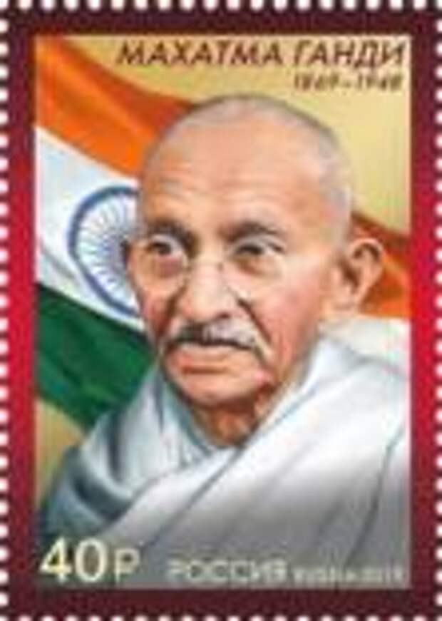 Новая марка в честь 150-летия со дня рождения Махатмы Ганди