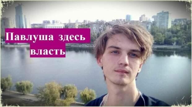 Как хлопец Павлик из Украины, поучаствовал в митингах и отправился в тюрьму
