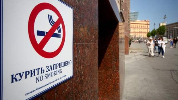 Эфир: Дискриминация курильщиков в России и в мире