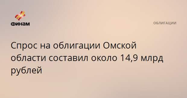 Спрос на облигации Омской области составил около 14,9 млрд рублей