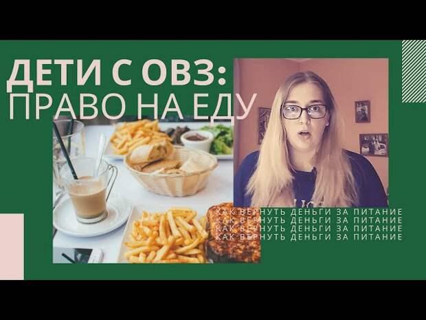 Куда исчезли обеды и завтраки для детей с ОВЗ, обучающихся на дому на Кубани?