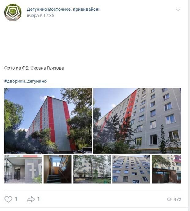 Фото дня: дома на Дубнинской после капитального ремонта
