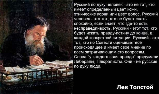 Высказывания великих людей о России и русском народе россия, русские