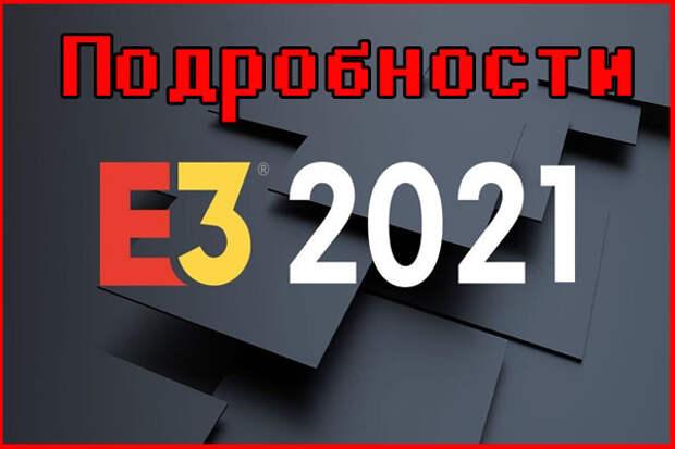 Подробности E3 2021