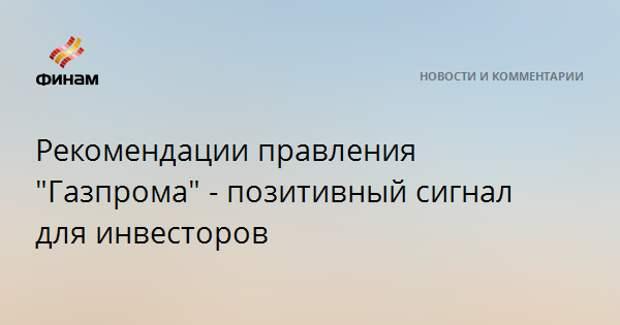 """Рекомендации правления """"Газпрома"""" - позитивный сигнал для инвесторов"""