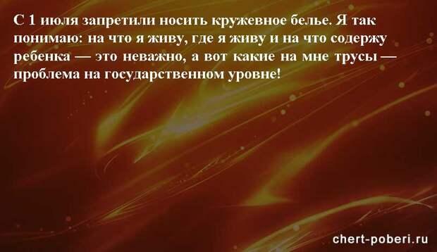 Самые смешные анекдоты ежедневная подборка chert-poberi-anekdoty-chert-poberi-anekdoty-03451211092020-19 картинка chert-poberi-anekdoty-03451211092020-19