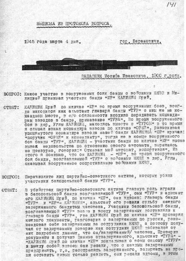 Конец банды Тура: уникальные документы КГБ о злодеяниях польских бандгрупп в Западной Белоруссии