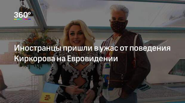 Иностранцы пришли в ужас от поведения Киркорова на Евровидении