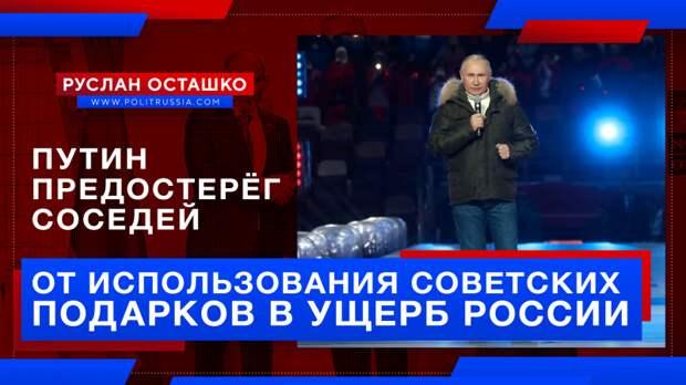 Путин предостерёг соседей от использования советских подарков в ущерб России