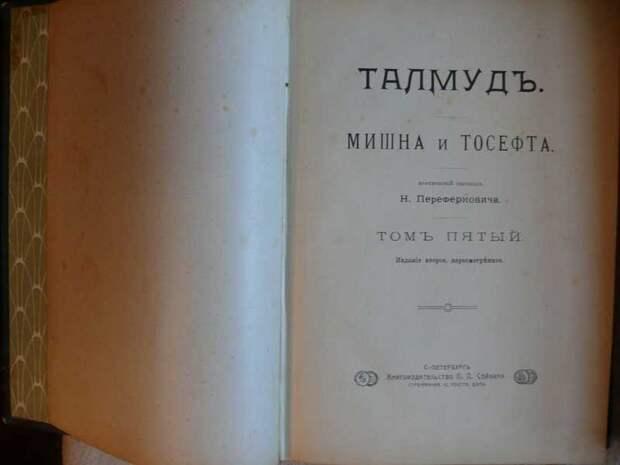 Ярон Ядан.   ЗАПРЕТНЫЙ ТАЛМУД (11)