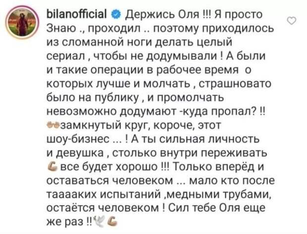 Певец Дима Билан поддержал экстренно прооперированную Ольгу Бузову