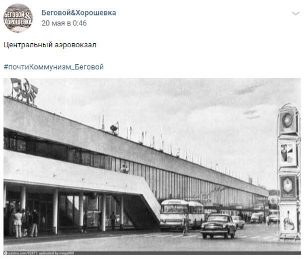 Фото дня: аэровокзал на Ходынке