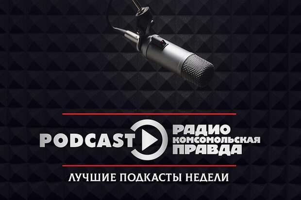 Как предотвратить трагедии, подобные казанской, почему Чулпан Хаматова перебралась в Латвию и зачем Россию берут в кольцо биолабораторий
