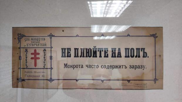 Помимо этого, внутри было не мало плакатов с информацией, очень похожей на ту, что распространяется сегодня Роспотребнадзором