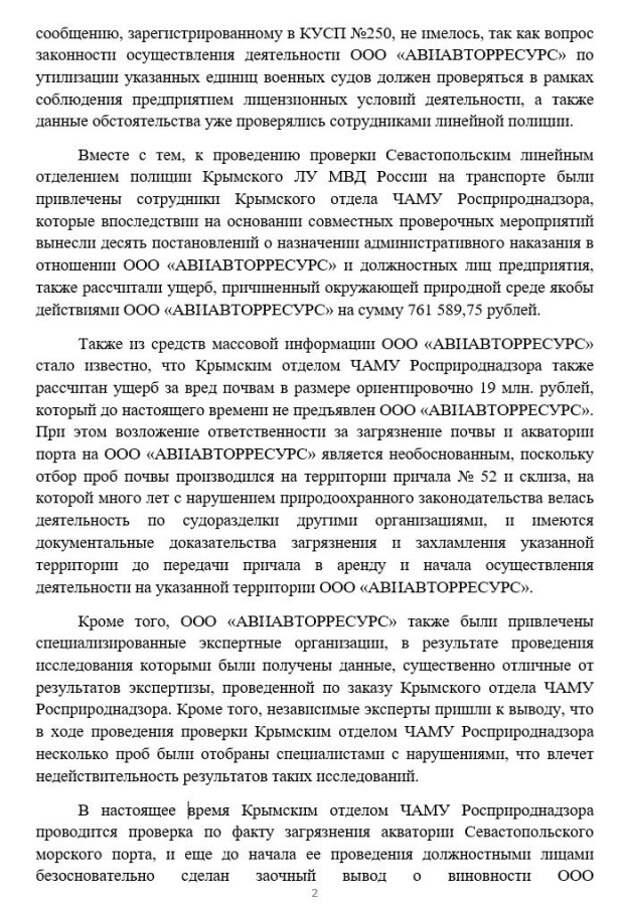 """Как закончилась история БПК """"Керчь"""""""