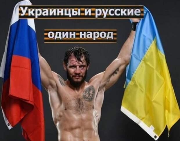 Русские и украинцы помирятся очень скоро, и снова станут жить вместе как единый народ