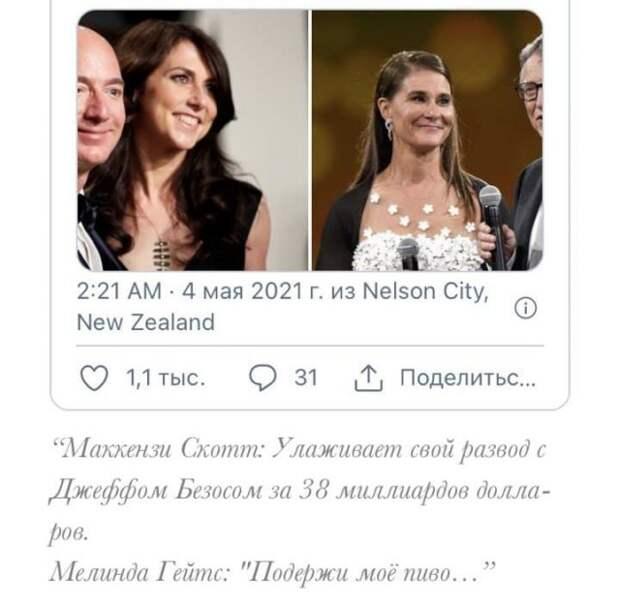 Лучшие шутки и мемы про развод Билла Гейтса и Мелинды Гейтс