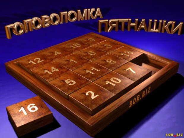 Популярная игра пятнашки - 30r.biz