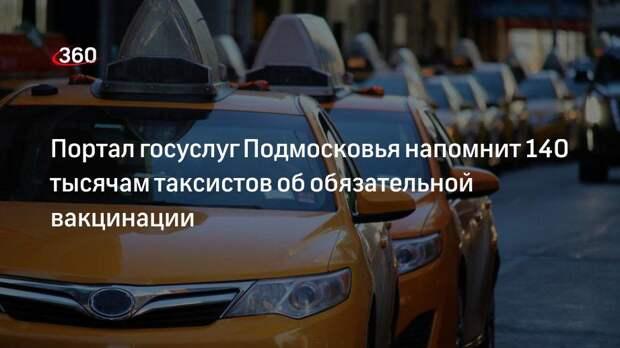 Портал госуслуг Подмосковья напомнит 140 тысячам таксистов об обязательной вакцинации