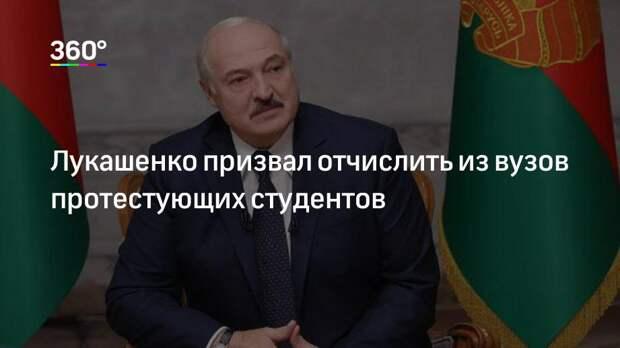 Лукашенко призвал отчислить из вузов протестующих студентов