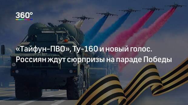 «Тайфун-ПВО», Ту-160 и новый голос. Россиян ждут сюрпризы на параде Победы
