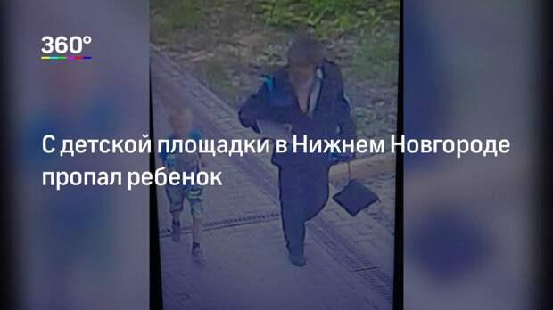 С детской площадки в Нижнем Новгороде пропал ребенок