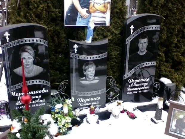 Здесь похоронена семья Дедюшко