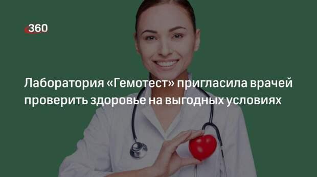 Лаборатория «Гемотест» пригласила врачей проверить здоровье на выгодных условиях