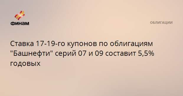 """Ставка 17-19-го купонов по облигациям """"Башнефти"""" серий 07 и 09 составит 5,5% годовых"""