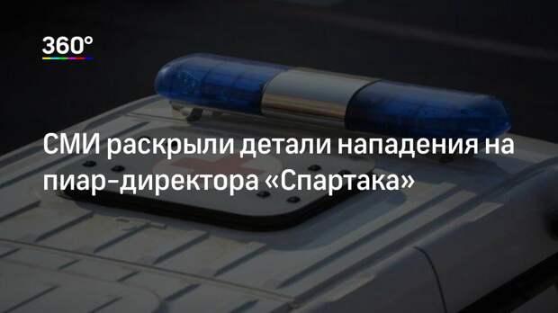 СМИ раскрыли детали нападения на пиар-директора «Спартака»