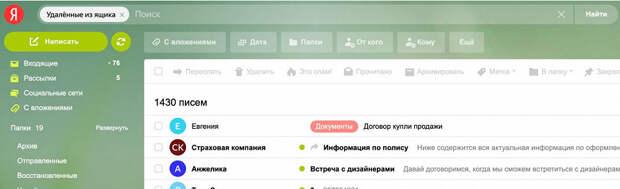 В новой почте Яндекса появилось резервное копирование