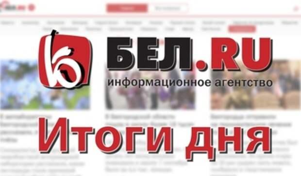Ранний последний звонок, визит Васильевой, странный недострой: вторник вБелгороде