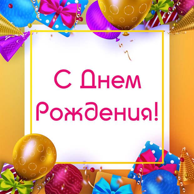 Желтая открытка с днем рождения воздушые шарики
