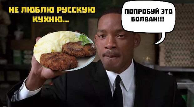 Прелести русской кухни