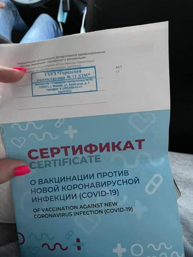 Как сделать «Спутник V» в Москве. Часть 1