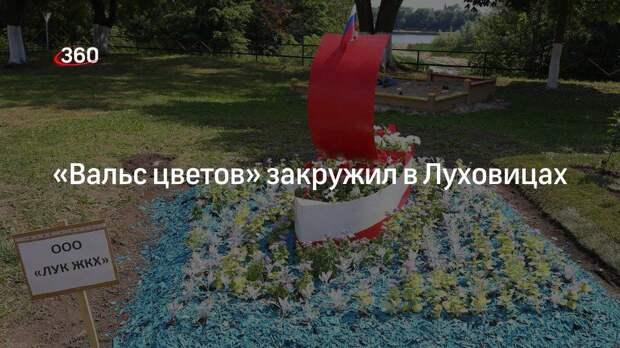 «Вальс цветов» закружил в Луховицах