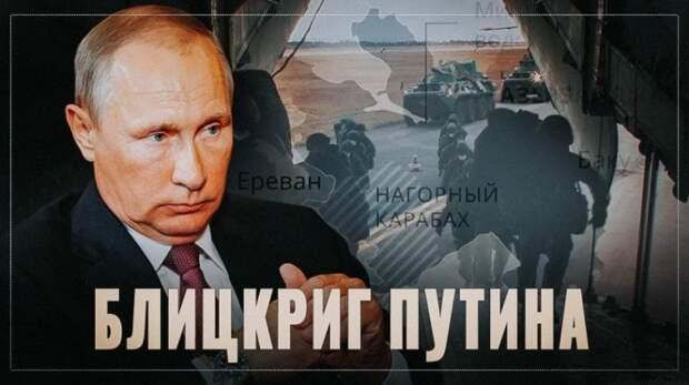 Блицкриг Путина. Россия показала, кто в доме хозяин