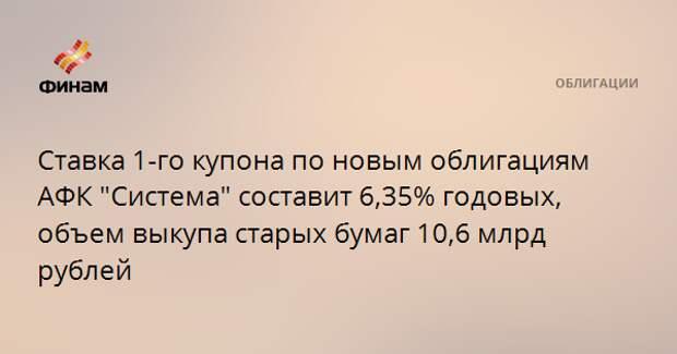 """Ставка 1-го купона по новым облигациям АФК """"Система"""" составит 6,35% годовых, объем выкупа старых бумаг 10,6 млрд рублей"""