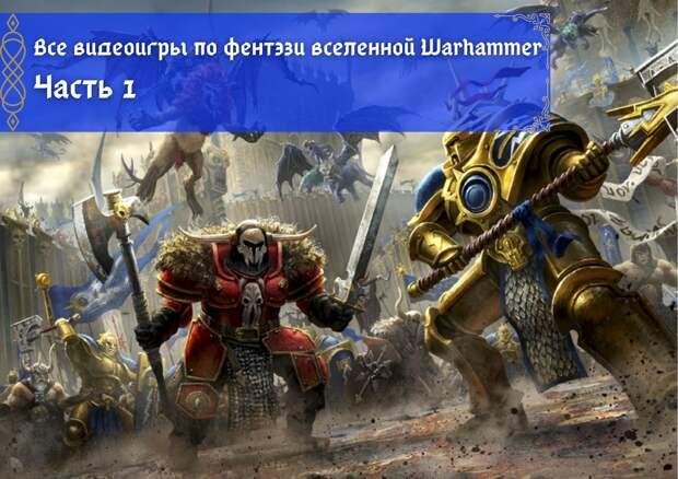 Все видеоигры по фэнтези-вселенной Warhammer. Часть 1