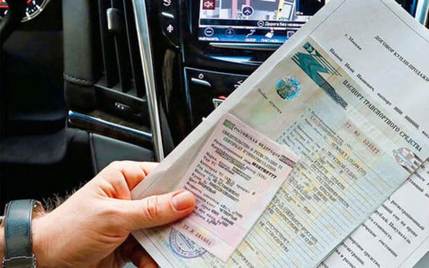 Документов на автомобиль станет больше на один