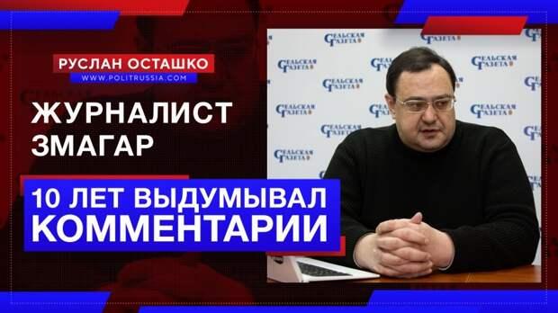 Журналист-змагар из Белоруссии 10 лет выдумывал «комментарии экспертов»