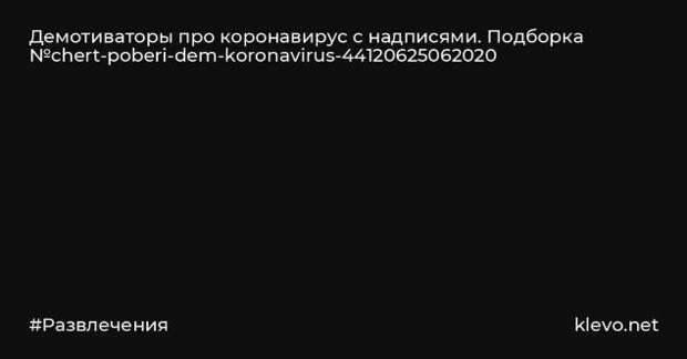 Демотиваторы про коронавирус с надписями. Подборка chert-poberi-dem-koronavirus-chert-poberi-dem-koronavirus-20210812052021-14 картинка chert-poberi-dem-koronavirus-20210812052021-14