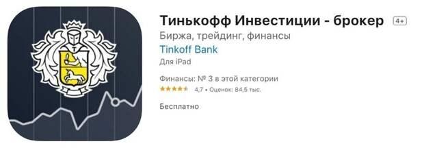 Пройди обучение и получите пакет акций стоимостью до 25 000 ₽ — «Акция в подарок» Тинькофф