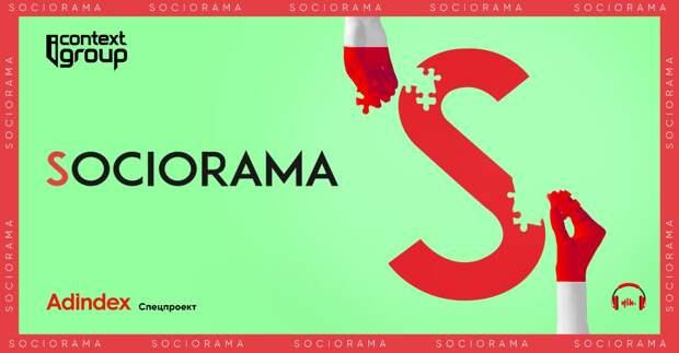 Подкаст с Sociorama: как бренду говорить с потребителем