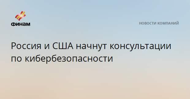 Россия и США начнут консультации по кибербезопасности