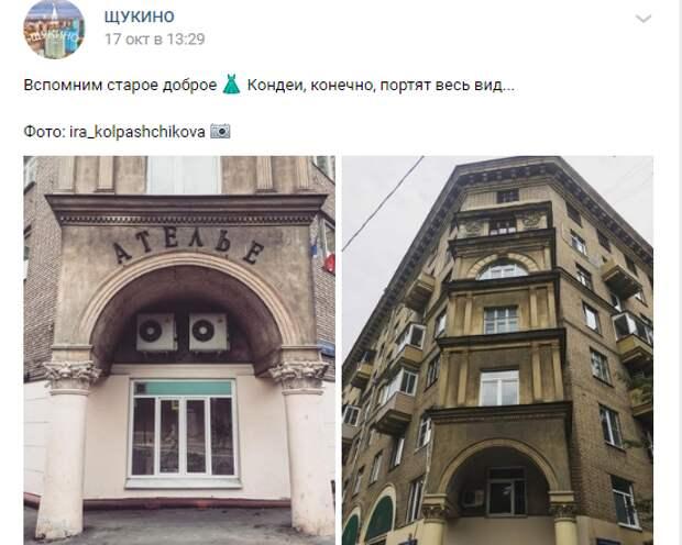 Фото дня: эстетика советской архитектуры в Щукине