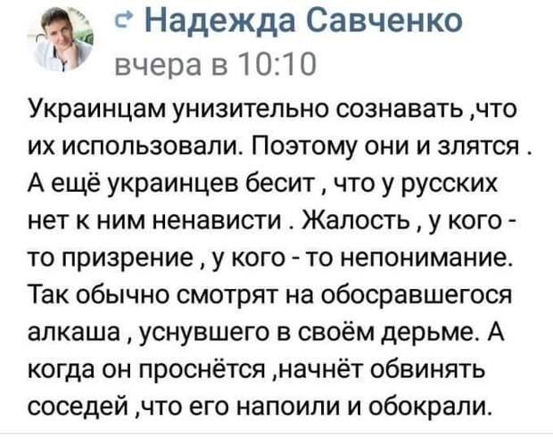Надежда Савченко про украинцев